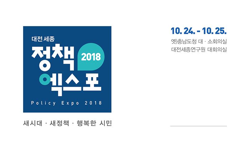 대전세종 정책엑스포2018 새시대 새정부 행복한 시민 10.24~10.25 옛)충남도청